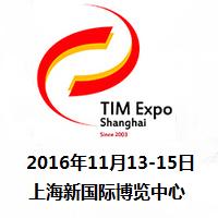 2016第14届中国(上海)国际保温、防水材料与节能技术展览会