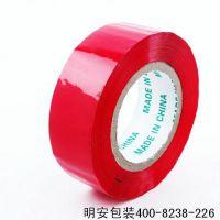 东莞封箱胶带供应商 彩色封箱胶带规格 可定制