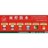 濮阳市防水涂料,雨停防水,内外墙防水涂料