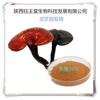 钰王堂供应灵芝多糖10%天然灵芝提取物