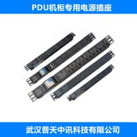 【普天】PDU防雷插座、PDU机柜专用电源插座、具体规格配置可定制【价格电议】