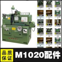 M1020无心磨床通用配件  砂轮主轴  图号30A-02A部件 1:5锥度主轴