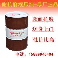 长城46#抗磨液压油 L-HM液压油 长城润滑油 工业润滑油 68#液压油