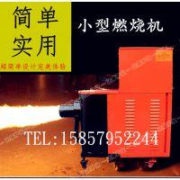 长期供应 新型环保生物质燃烧机 厨房小型生物质燃烧机