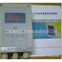 XTRM 系列型 温度远传监测仪: 现货: