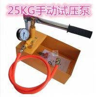 25kg手动打压机试压泵、水管压力测试仪、压力泵、ppr管道测压机