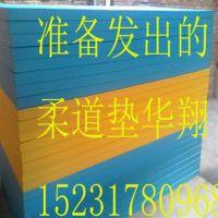 柔道垫子、榻榻米柔道垫子、海兴县华翔体育器材厂(多图)