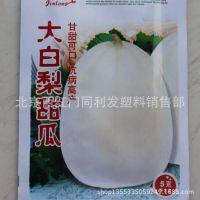甜瓜种子批发 大白梨甜瓜种子 5克