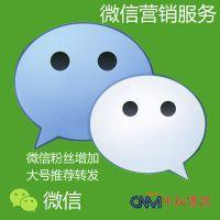 微信图文推广企业推广方案营销策划