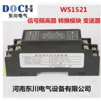 WS1521信号隔离器 4-20mA转0-10V