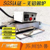 供应苏州协普700W分体式钛合金无铅锡炉(SP-1010)