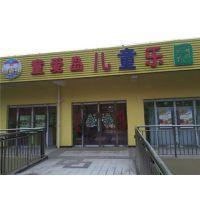 儿童乐园_武汉众大童辉(图)_办一家儿童乐园