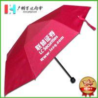 【证劵雨伞厂】定广州联储证劵雨伞_广东雨伞厂_广州制伞厂