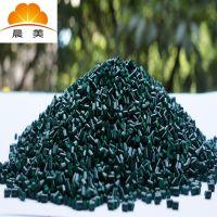 深绿色PPS母料,阻燃性高压元件母料,拥有良好的柔软阻燃性色母粒