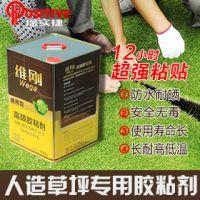 环保人工草坪胶 地毯胶外销出口东南亚无纺布粘合胶水