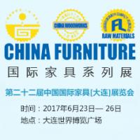 2017年第二十二届中国国际家具(大连)展览会