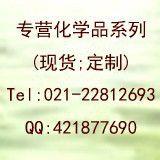 十三氟辛基三乙氧基硅烷  CAS:51851-37-7