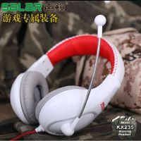 新品 Salar/声籁KX235头戴式游戏耳机耳麦 USB笔记本电脑电竞耳机