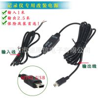 12v转5V记录仪车载电源线车载5V MINI USB充电器电源转换器