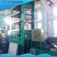 厂家自主研发,直供娣萍 平板硫化机 工业橡胶硫化机 品质保证。
