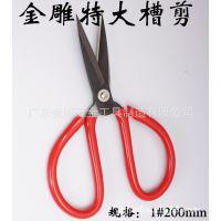 【金雕】JD-1106大槽剪刀 皮革剪刀 工业剪 民用剪 家用剪