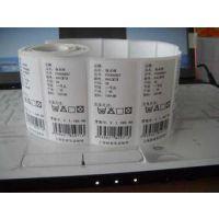 供应外箱标签 铜版纸标签 不干胶标签 印刷标签 条码标签纸 耐刮耐刮标签纸