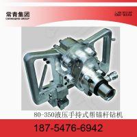 专业生产80/350液压手持式帮锚杆钻机 厂家直销  欢迎抢购