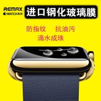 Remax 苹果Watch手表钢化玻璃膜 Apple手表贴膜 iWatch42mm保护膜 厂家直销