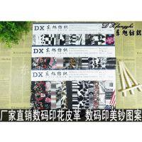 厂家直销数码印花皮革 数码印美钞 花朵动物纹图案箱包手袋人造革