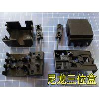 厂家直销双绝缘接线盒  尼龙三位接线盒 双绝缘三位端子台
