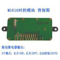 普晶微电子M1616C定时器模块 1.5V 16开16关