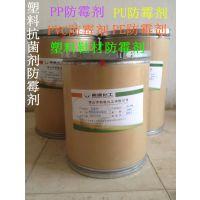 塑料防霉剂塑料PP防霉剂塑料PU防霉剂广东塑料防霉剂