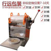 专业定制奶茶封口设备手压豆浆奶茶饮料手动封杯机纸杯爆米花封口机