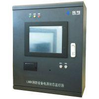 供应东莞乐鸟消防设备电源监控系统(LN8H)