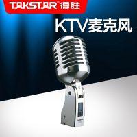 供应Takstar/得胜 TA-55D专业动圈麦克风舞台演出卡拉OK复古话筒演唱