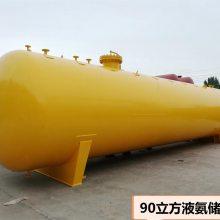 南阳市45立方液氨储罐,45立方液氨储罐厂家,45立方液氨储槽