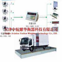 耀华A9+P浅基坑式带打印电子汽车衡 天津汽车衡厂家