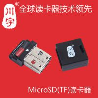 川宇C292 超迷你型 micro sd/tf 内嵌式手机内存卡读卡器 送挂绳