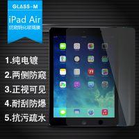 厂批苹果 iPad5防窥钢化玻璃膜 air玻璃膜  iPad防窥玻璃贴膜
