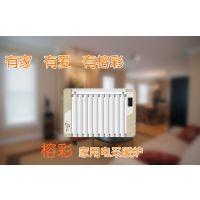 2016新款榕彩家用智能电采暖炉