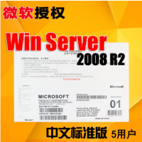 深圳供应Microsoft windows server 2008 R2中文标准版5用户 COEM