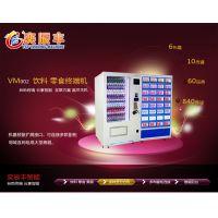 北京经营饮料自动售货机 综合型自动售货机 选奕辰丰YCF-VM002