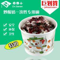 炒酸奶专用碗盖 炒冰碗盖 一次性塑料碗盖