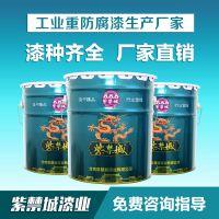 水性漆紫禁城水性防锈漆北京厂家供应