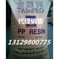 PP台湾台化F4008食品级pp原料透明耐高温pp颗粒原料注塑pp