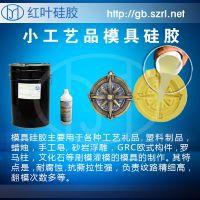 树脂工艺品模具硅胶 易灌注易脱模的模具硅胶