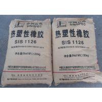 供应巴陵石化胶水与胶粘带用SIS: 1106,1124,1126