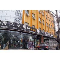 很久以前烧烤店 北京很久以前自助烤串坊