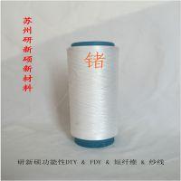 苏州研新硕 、75D/72F、 合金锗纤维、合金锗母粒、锗纤维