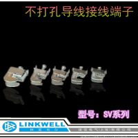 新一代SV不打孔导线接线端子系列林克韦尔(LINKWELL)机柜